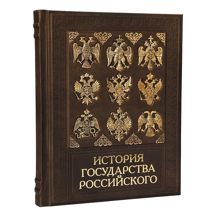 История государства Российского с литьем