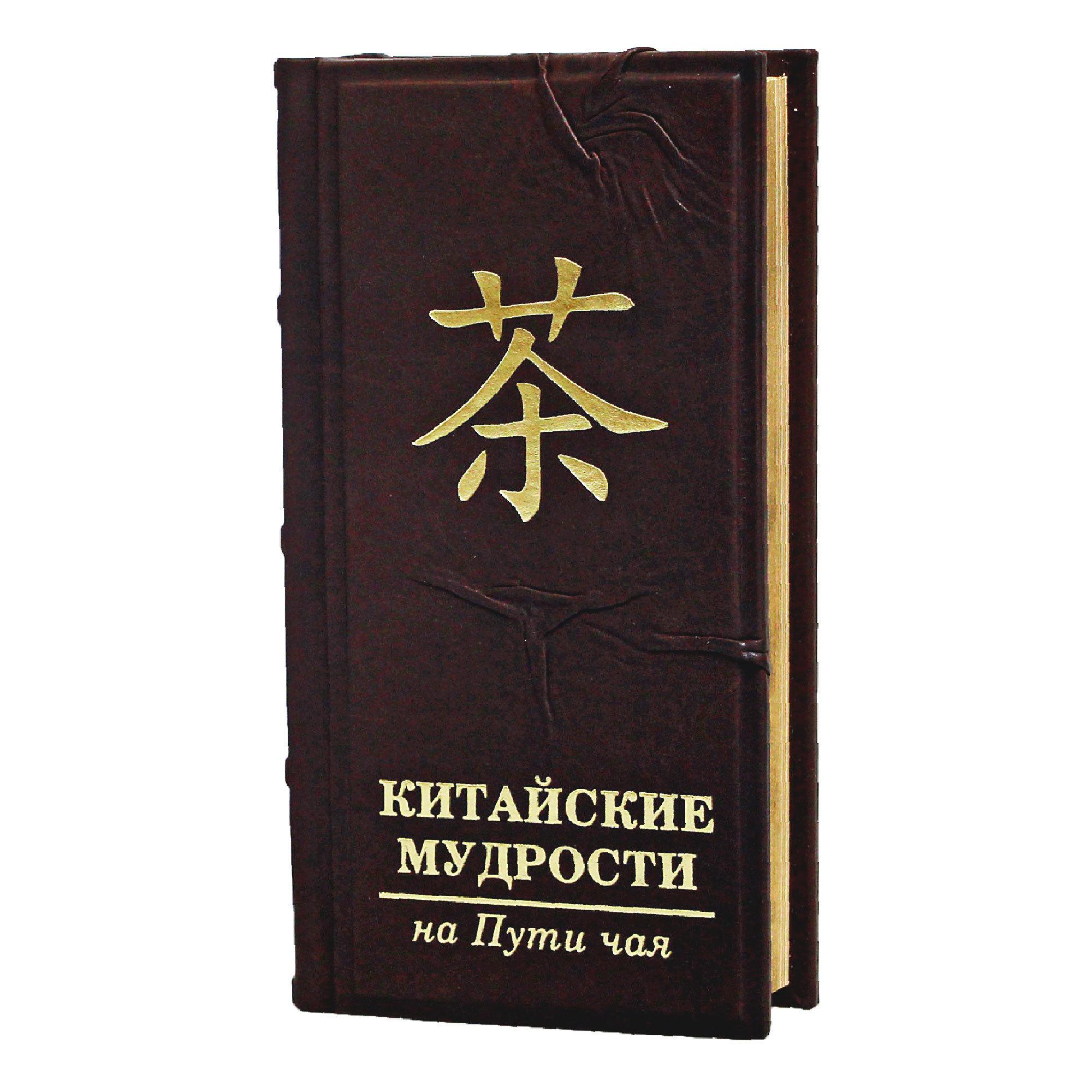 Китайские мудрости