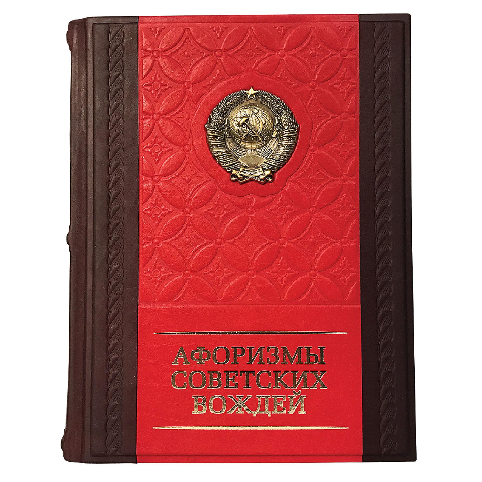 Афоризмы советских вождей подарочный тираж