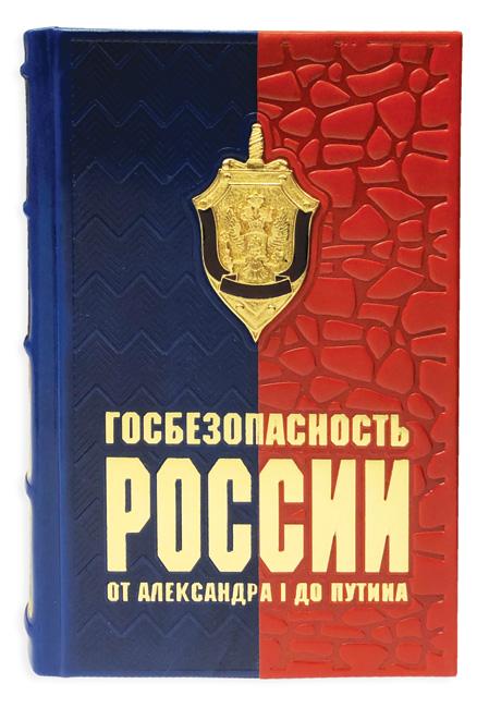 Госбезопасность России от Александра I до Путина