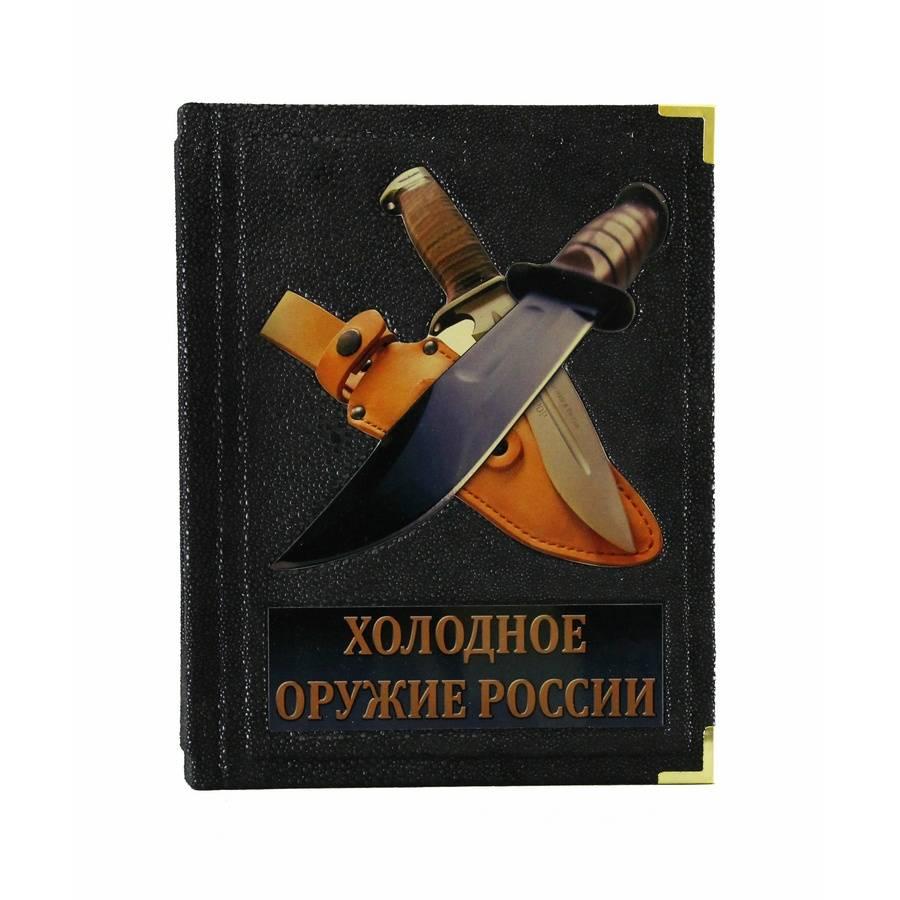 Холодное оружие России. (Виктор Шунков)