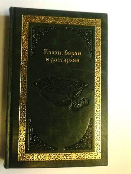 Сталик Ханкишиев. Кулинарные книги