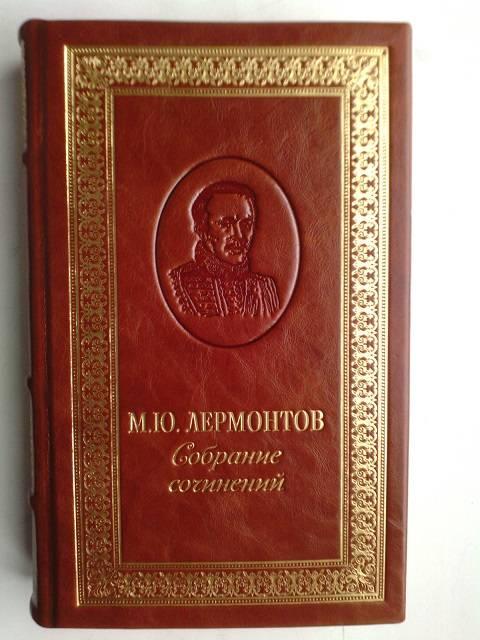 М. Ю Лермонтов. Собрание сочинений