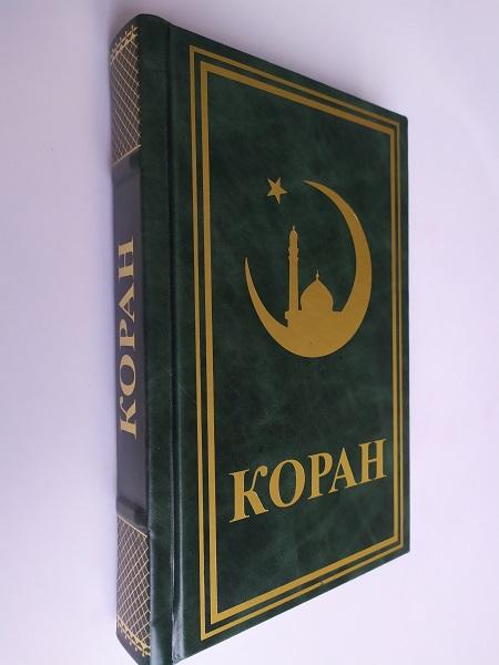 Коран малый