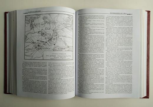 История русской армии подарочное издание