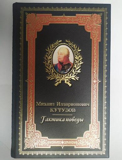 Кутузов М. И. Тактика победы
