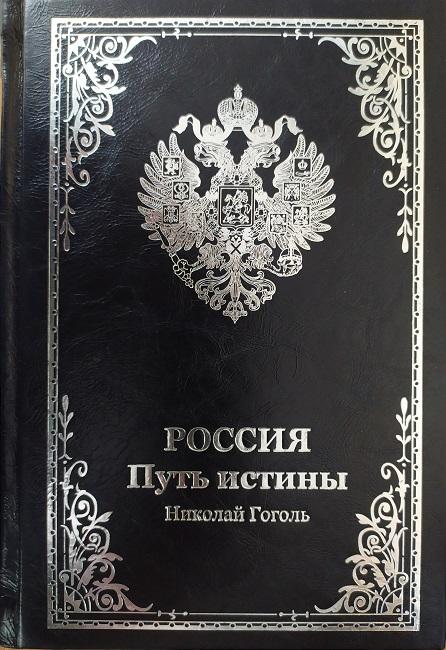 Россия. Путь истины