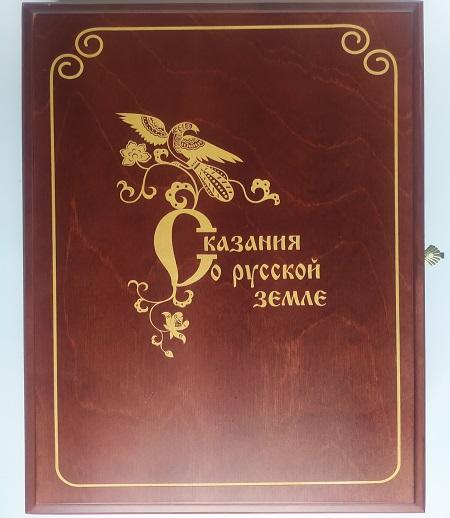 Сказания о русской земле