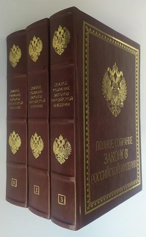 Полное Собрание законов Российской империи