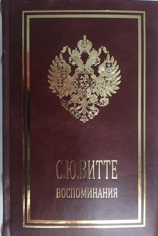 Сергей Витте. Воспоминания