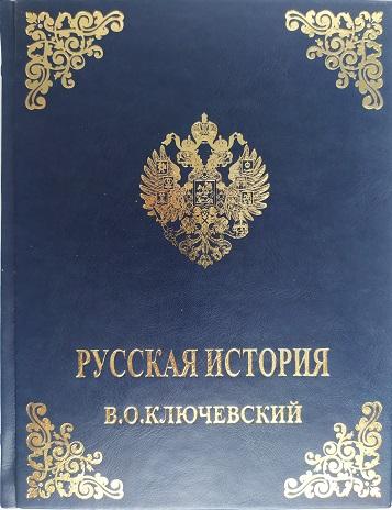 Русская история. Ключевский В. О