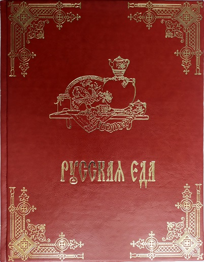 Русская еда подарочное издание