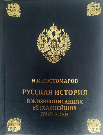История России в жизнеописаниях ее главнейших деятелей