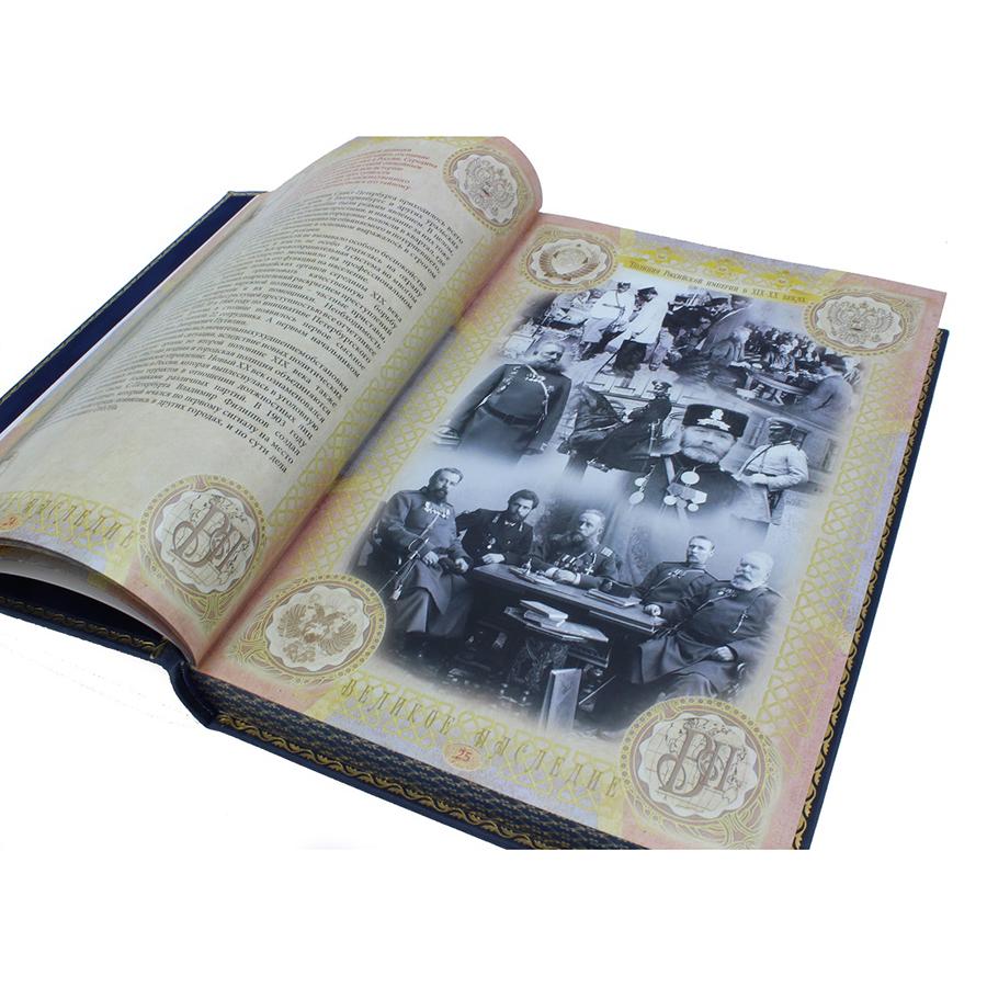 Министерство Внутренних Дел. История Отечества