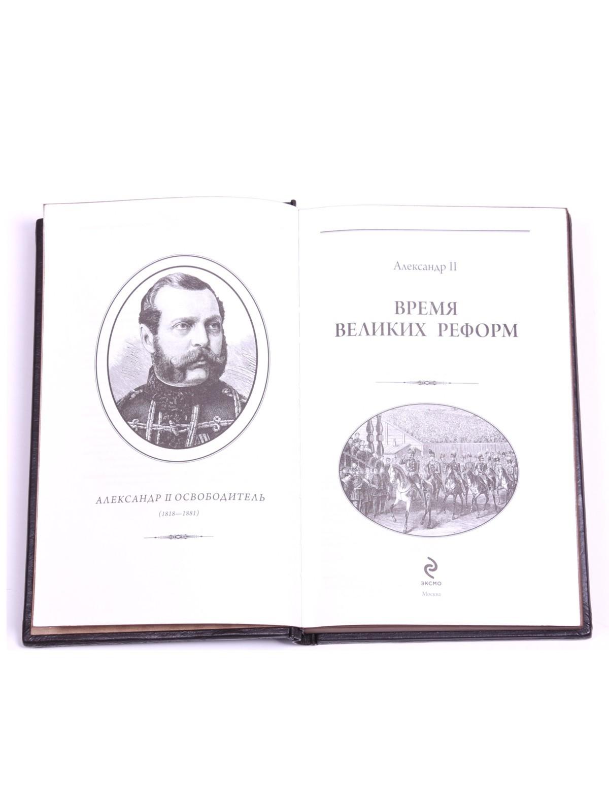 Александр II . Время великих реформ