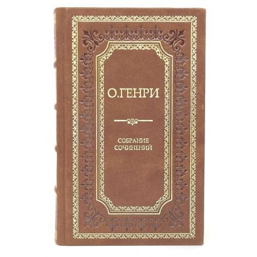 О. Генри. Собрание сочинений