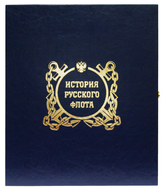 История русского флота подарочный экземпляр