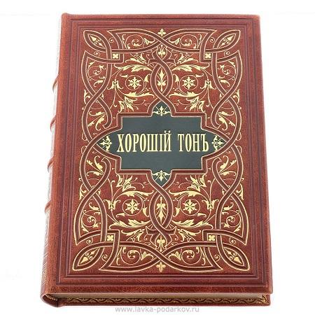 Хороший тон подарочная книга