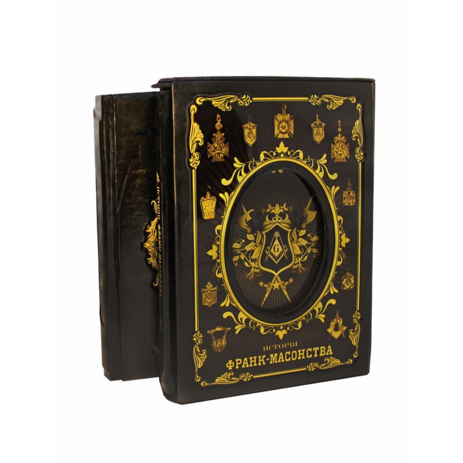 Исторiя франк-масонства от вознiкновенiя его до настоящаго времени.