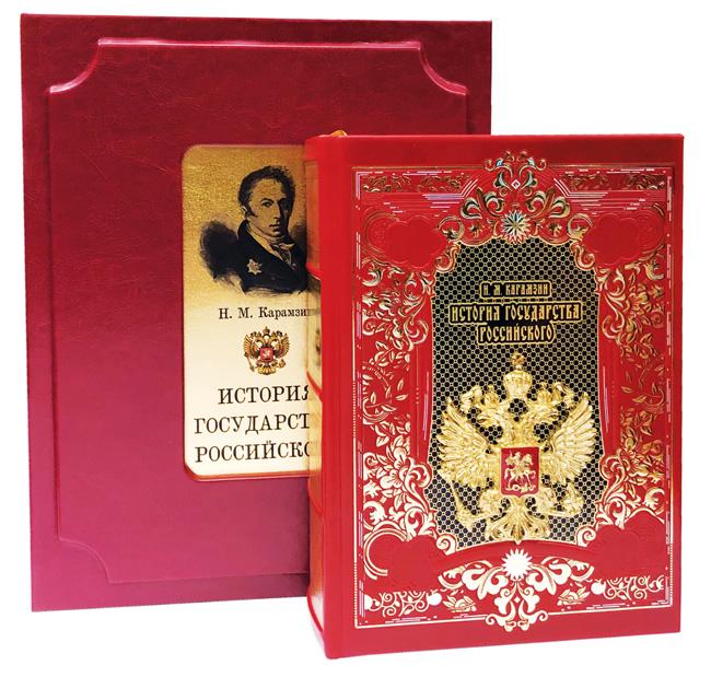 История Государства Российского . Н . М . Карамзин