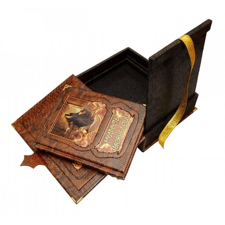 Мудрость тысячелетий (в коробе с тайником)