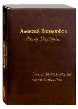 Алексей Боголюбов