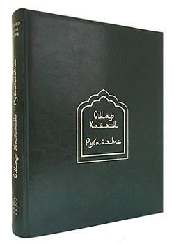 Рубайят. Омар Хайям и Персидские Поэты X - XVI вв. подарочное издание