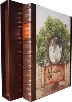 Семейная Книга подарочное изделие