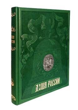 Душа России эксклюзивное издание