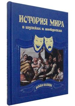 История мира в шутках и анекдотах