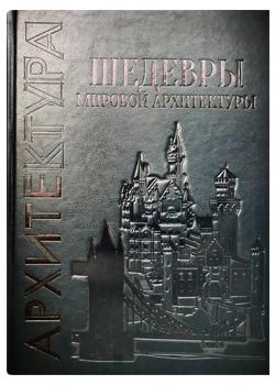 Шедевры мировой архитектуры подарочное издание