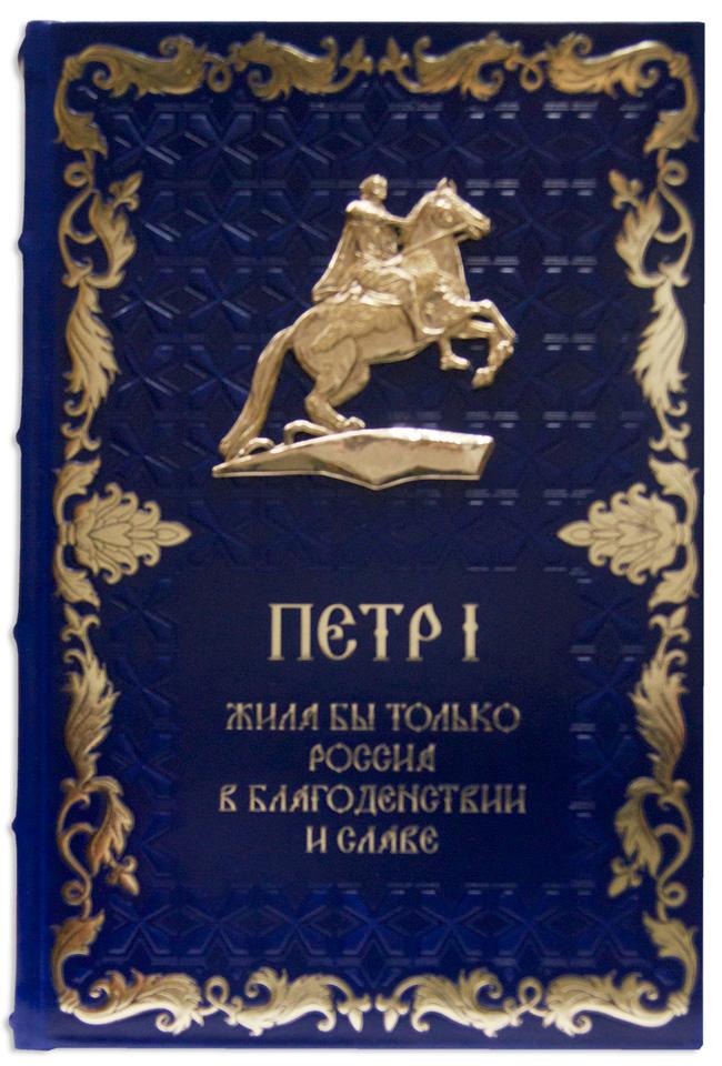 Петр Великий. Жила бы только Россия в благоденствии и славе.