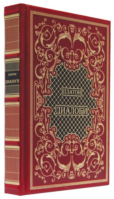 Платон: Диалоги подарочное издание