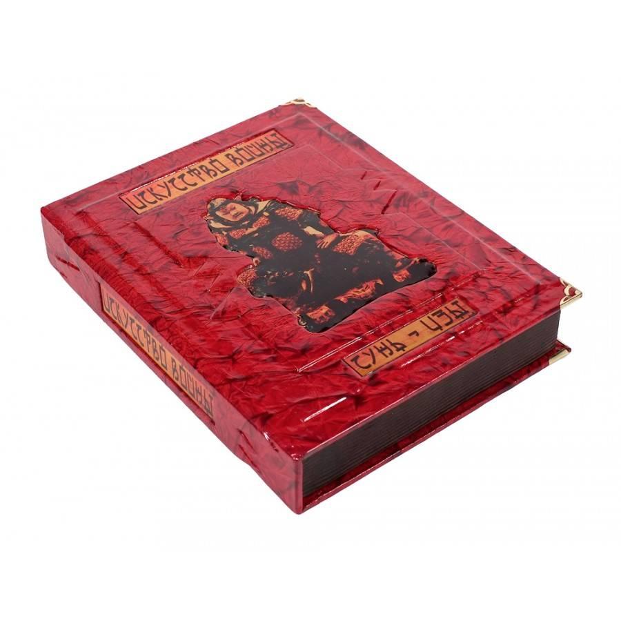 Сунь-Цзы. Искусство войны подарочный тираж