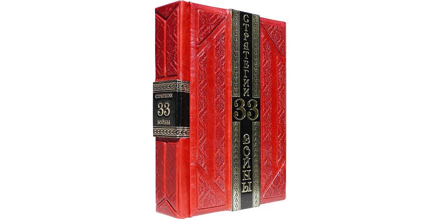 ГРИН Р. 33 СТРАТЕГИИ ВОЙНЫ (ROBBAT ROSSO)