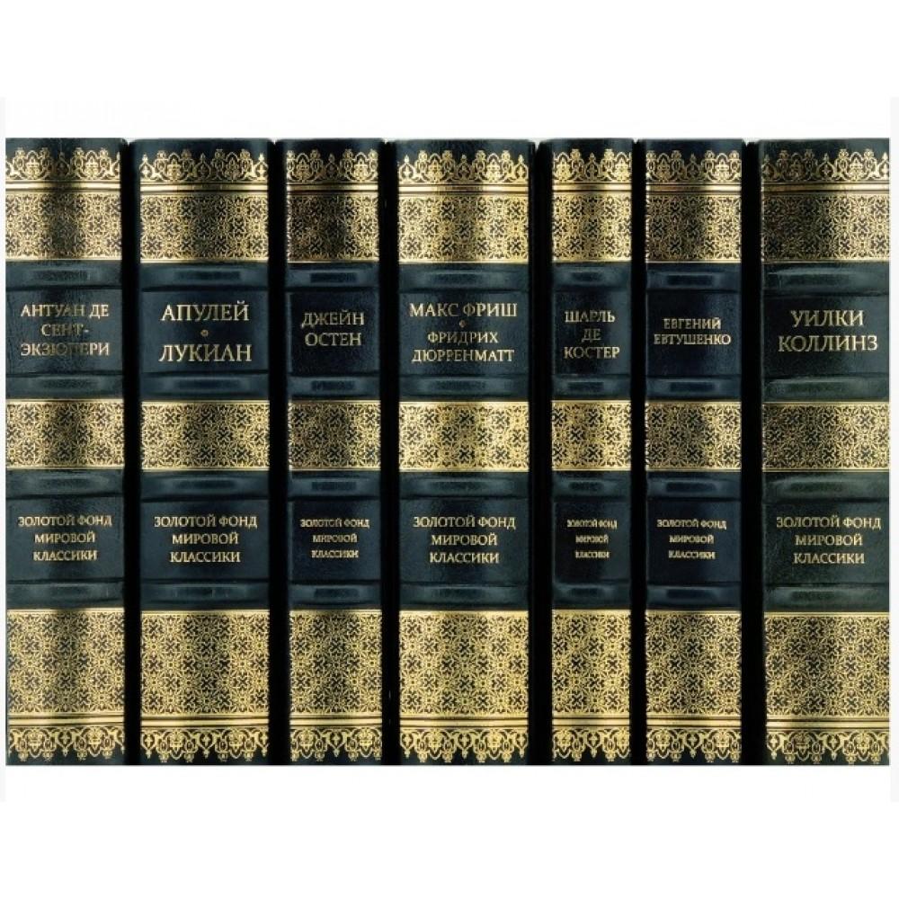 Золотой фонд мировой классики(в 100 томах)