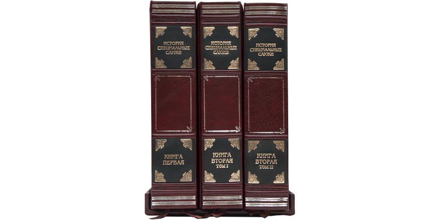 Негласные войны. История специальных служб 1919-1945
