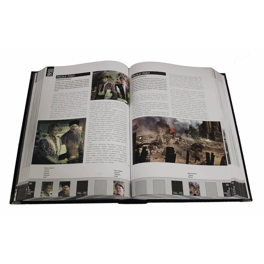 Первый век нашего кино. Энциклопедии: фильмы, события, герои, документы