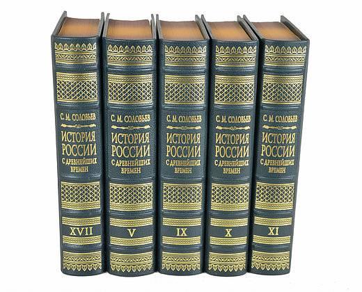 С. М. Соловьев, «История России с древнейших времен» в 29 томах.