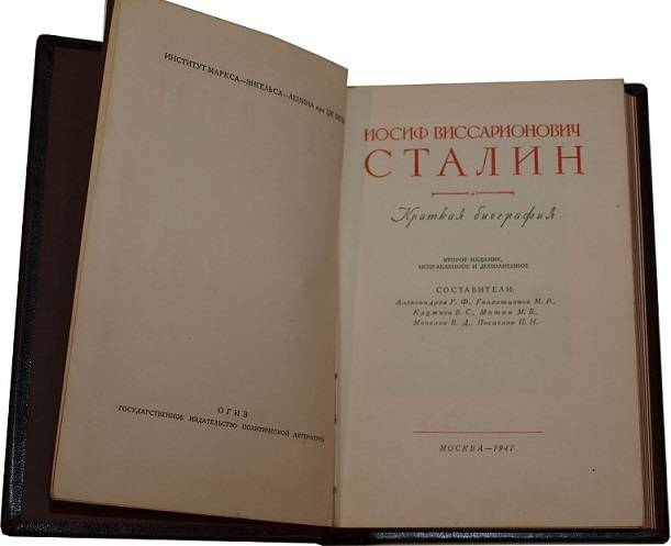 Сталин. Собрание сочинений