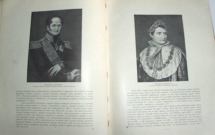 Война русского народа с Наполеоном