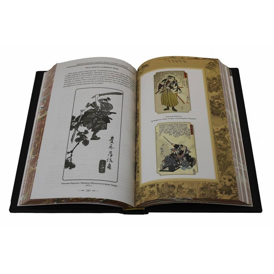 Ямамото Цунэтомо Миямото Мусаси. Кодекс Самурая