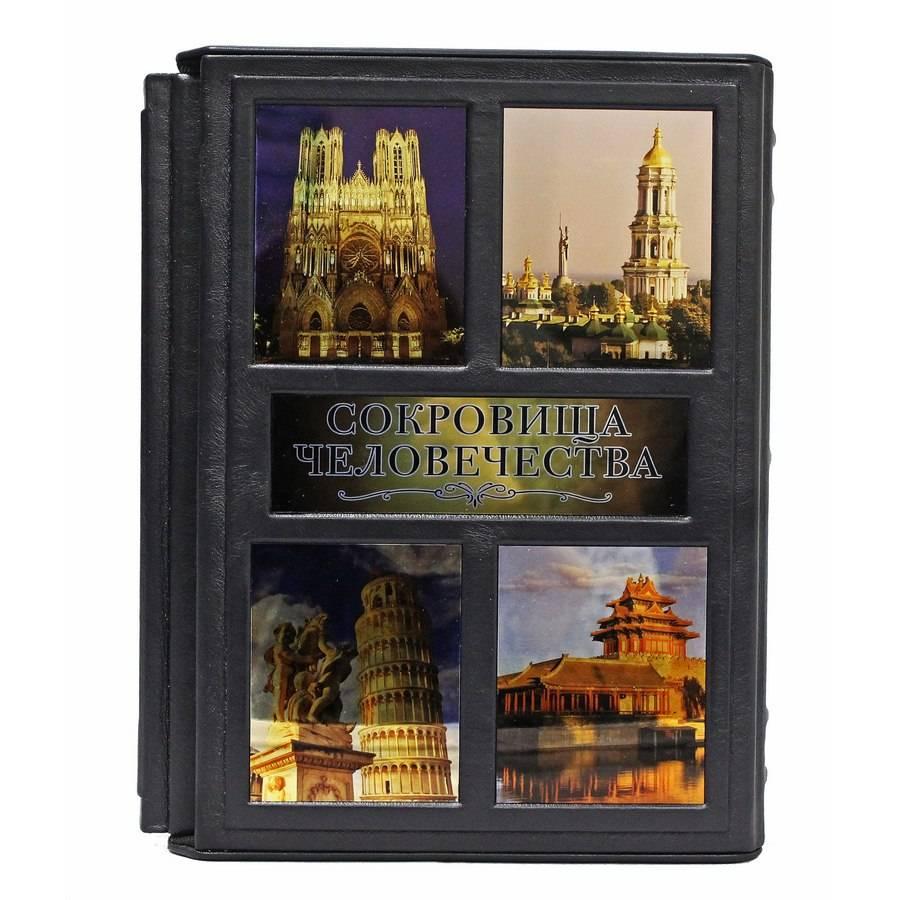 Сокровища человечества. Все 962 памятника Всемирного наследия Юнеско