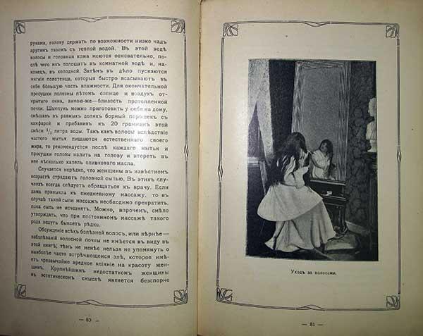 Красота, молодость, грация. Курс лекций. Посвящается русским женщинам