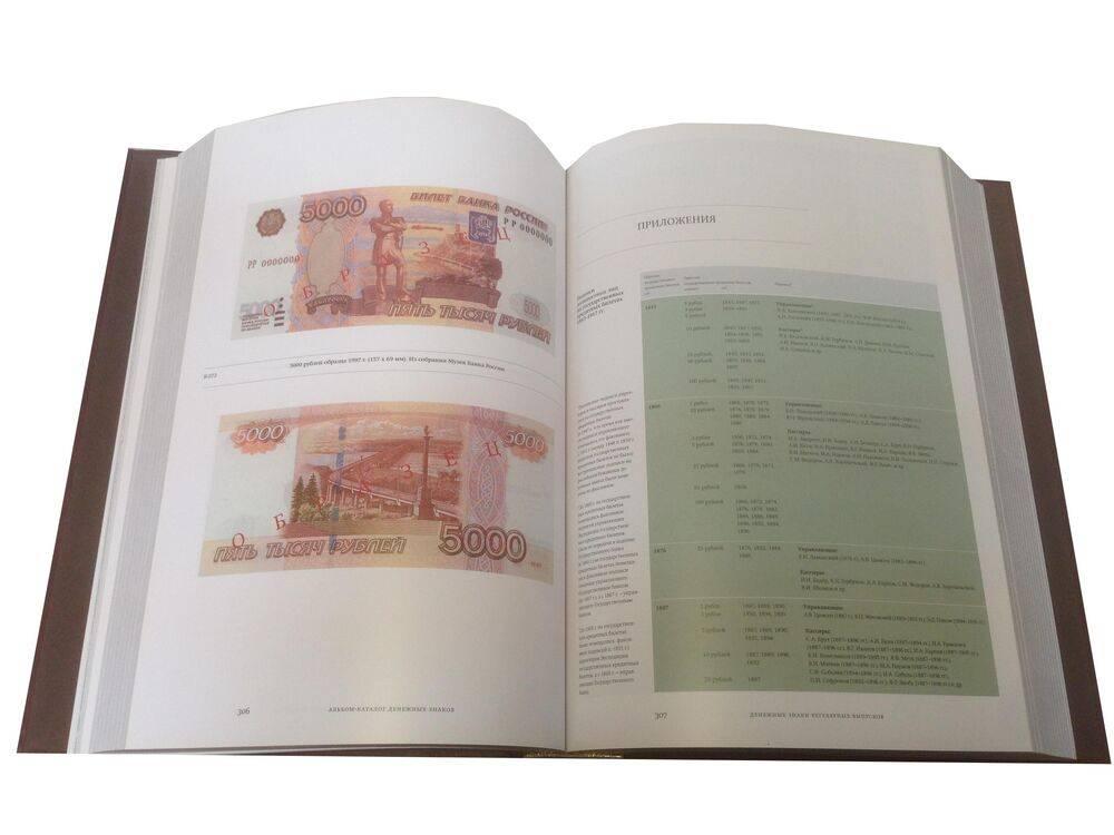 История денежного обращения в России  (в футляре)