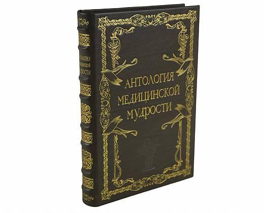 Антология медицинской мудрости