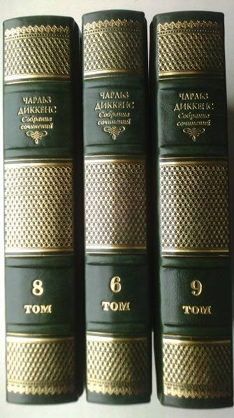 Чарльз Диккенс. Собрание сочинений в 10 томах