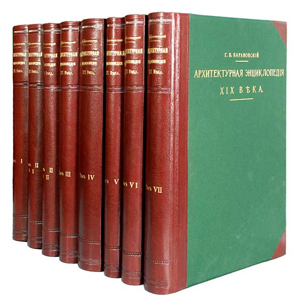Архитектурная энциклопедия второй половины XIX века в 7 томах