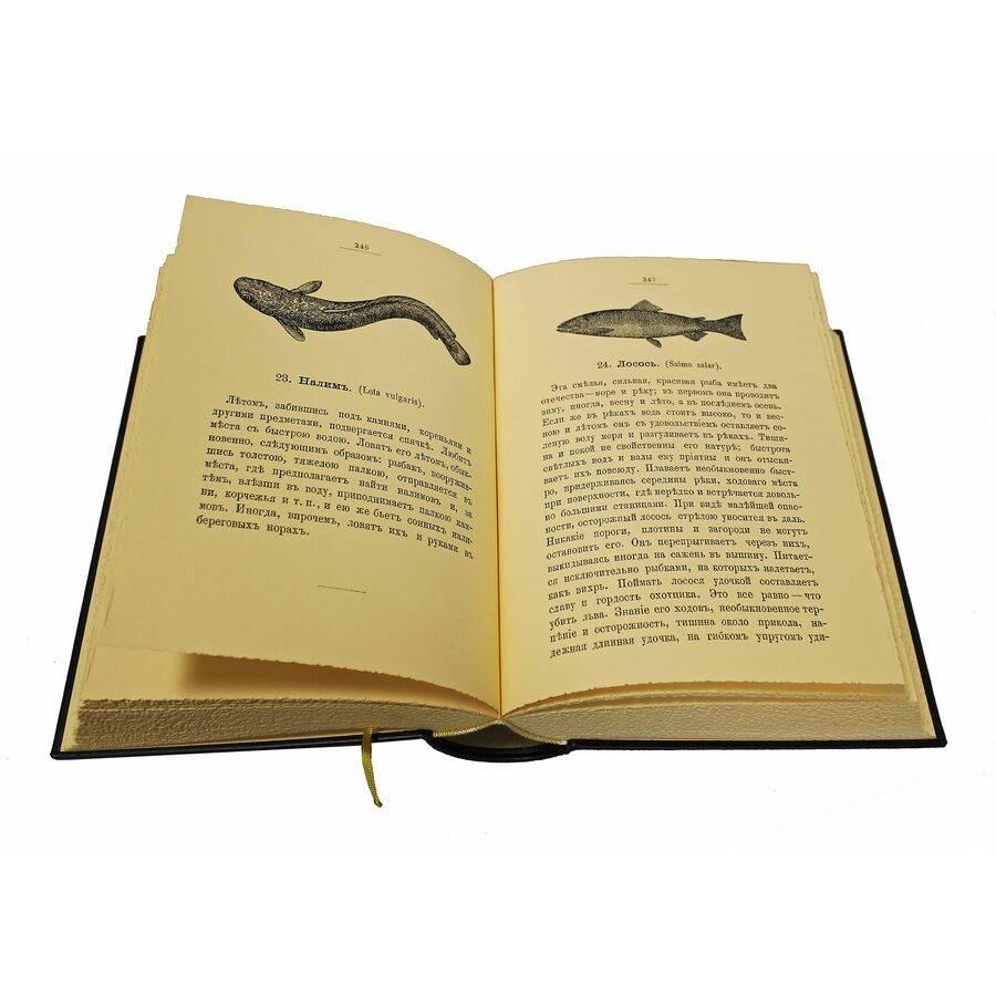 Рыбная ловля въ Россiйской Имперiи. Сборникъ книгъ