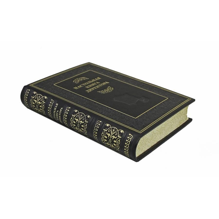 Настольная книга Директора
